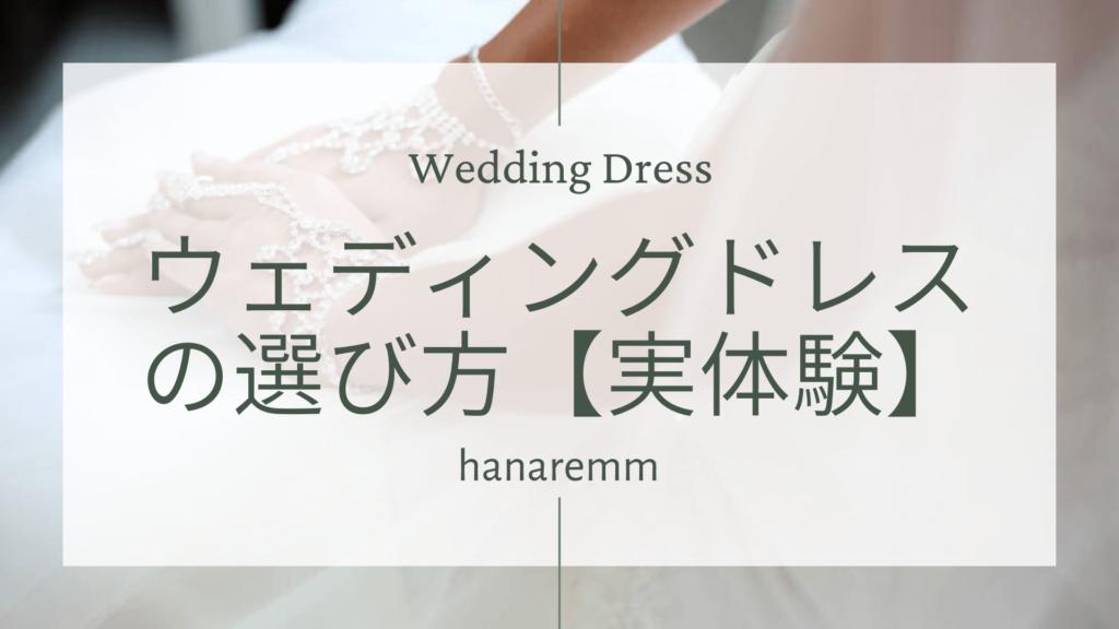 ウェディングドレスの選び方 【実体験】