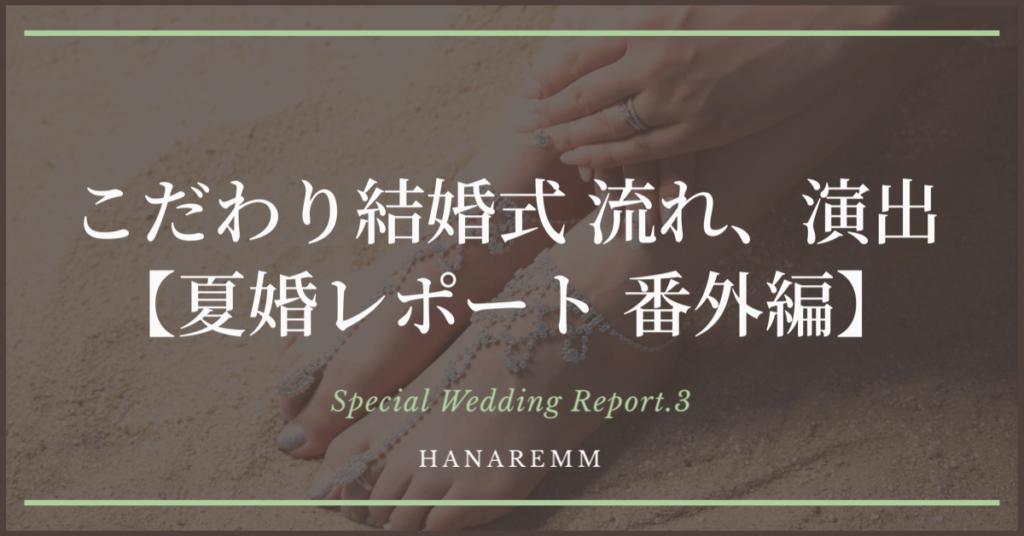 こだわり結婚式 流れ演出 夏婚レポート 番外編