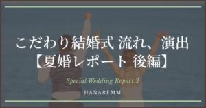 こだわり結婚式 流れ演出 夏婚レポート 後編